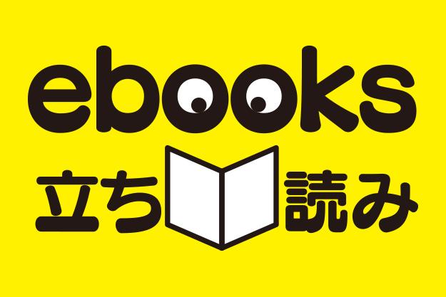 立ち読みebooks