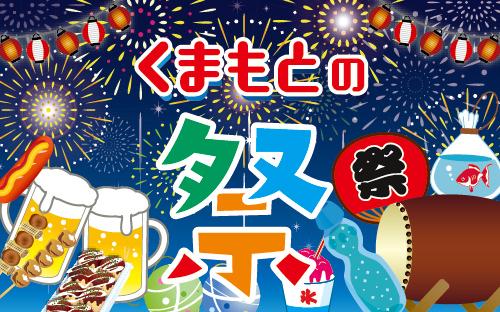 祭りイベントはこちら!